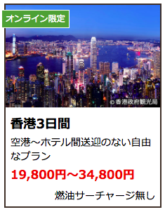 HIS香港格安ツアー