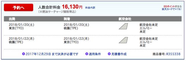 楽天トラベル台北格安航空券