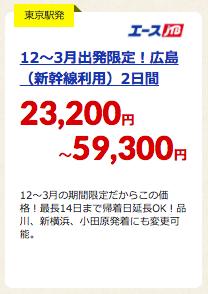 JTB広島ツアーセール