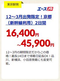 JTB京都ツアーセール