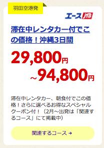 JTB沖縄ツアーセール