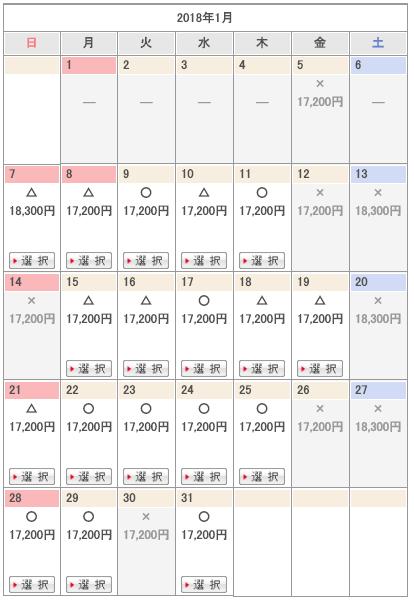 JTB大阪ツアーセール