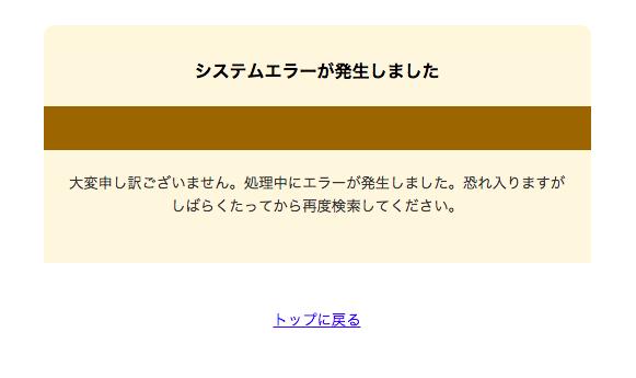 rakuten_error