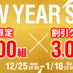 サプライス3,000円クーポン