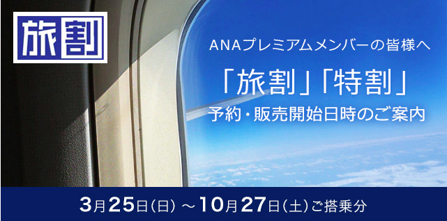 ANA旅割発売日