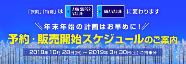 ANA SUper Value発売