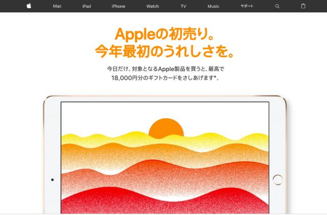appleの初売りセール