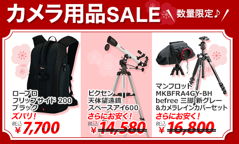 カメラのキタムラ初売りセール
