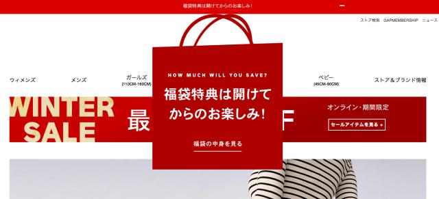 gap初売りセール