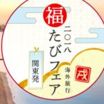 阪急交通福たびフェア