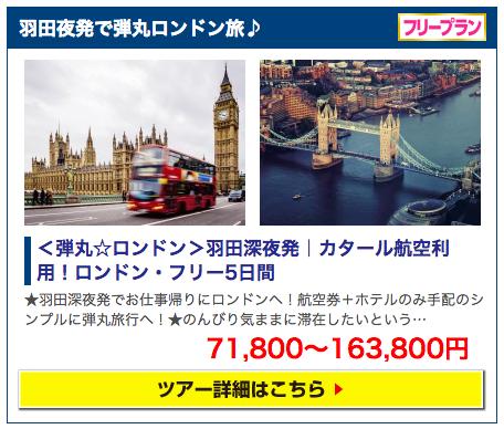 阪急交通福たびフェアのロンドンツアー