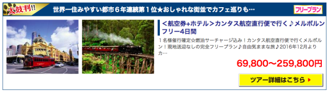 阪急交通福たびフェアのメルボルンツアー