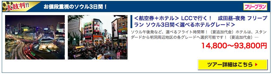 阪急交通福たびフェアのソウルツアー