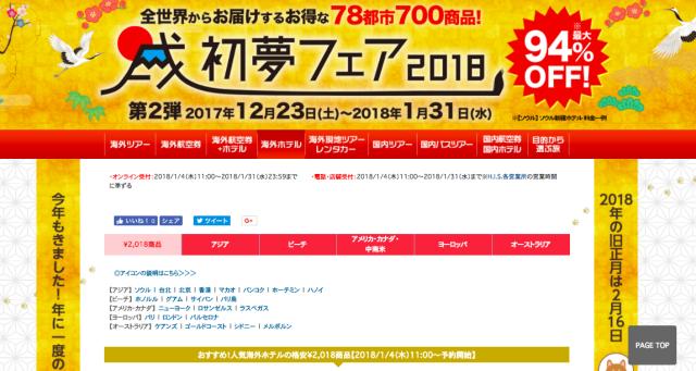 HIS初夢フェア2018円セール