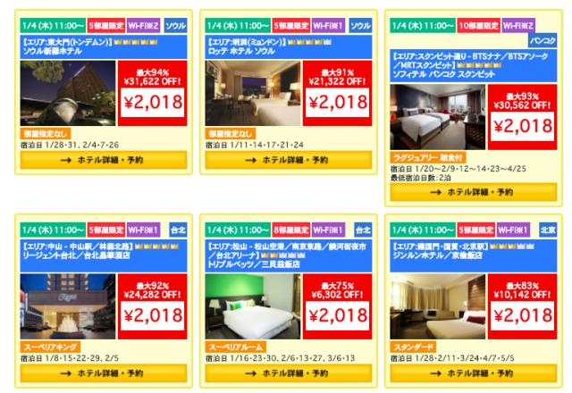 HIS初夢フェア海外ホテル2018円セール