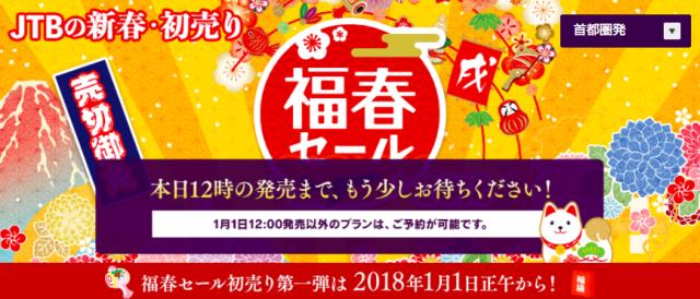 2018JTB福春セール