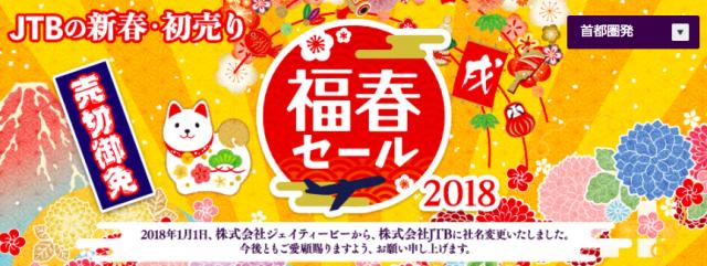JTB福春セール2018