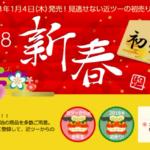 近畿日本ツーリスト初売りセール