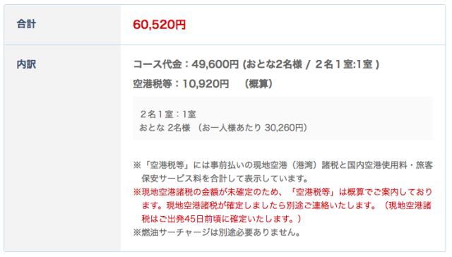 近畿日本ツーリスト初売りソウルセール