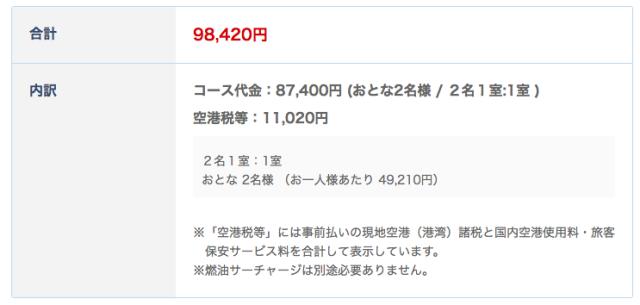 近畿日本ツーリスト初売りグアムセール