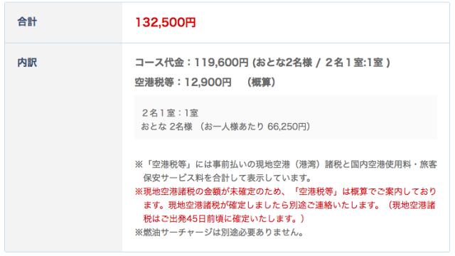 近畿日本ツーリスト初売り香港セール