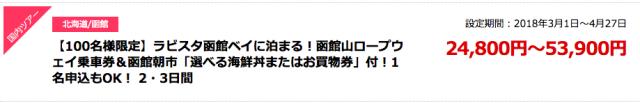 近畿日本ツーリスト初売り函館セール