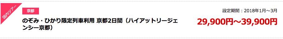 近畿日本ツーリスト初売りハイアットセール