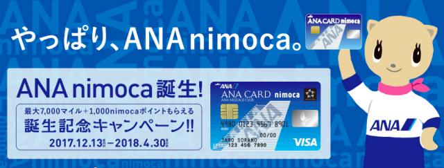 ANA nimocaカード