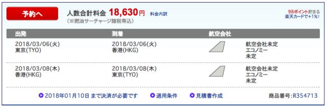 楽天トラベル香港航空券
