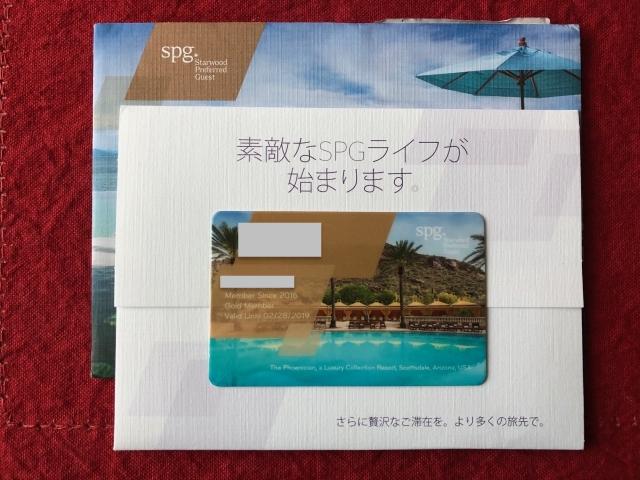 SPGゴールドカード