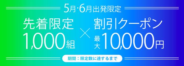 サプライス1万円クーポン