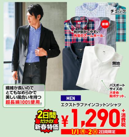 ユニクロ初売りシャツセール
