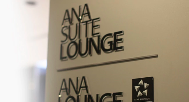 成田空港ANA SUITE LOUNGE