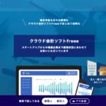 freeeの無料確定申告登録フォーム