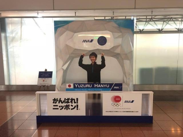 羽田空港の羽生くんポップ