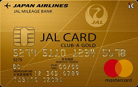 JAL CLUB-Aゴールドカード