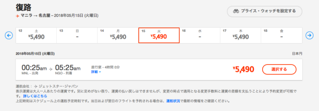マニラのジェットスター片道388円セール