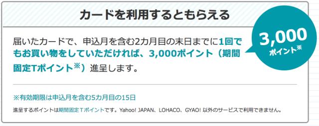 Yahoo! JAPANカード(ヤフージャパンカード)入会キャンペーン