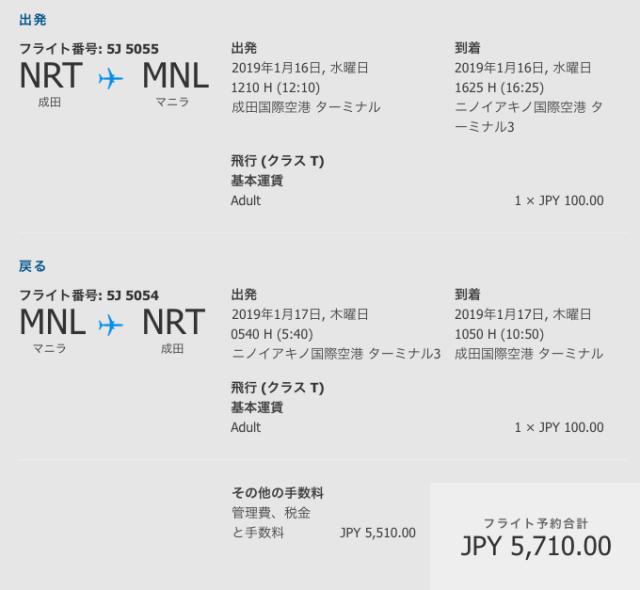セブパシフィック100円セール