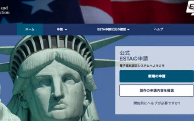 ESTA申請公式サイト