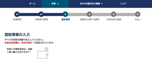 ESTA申請渡航情報の入力