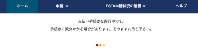 ESTA申請料支払い方法