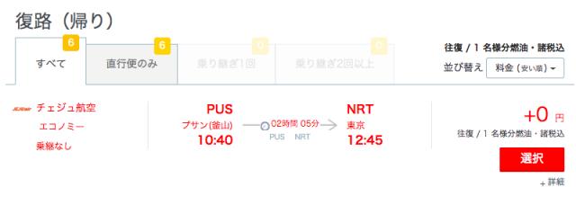 東京ー釜山格安航空券