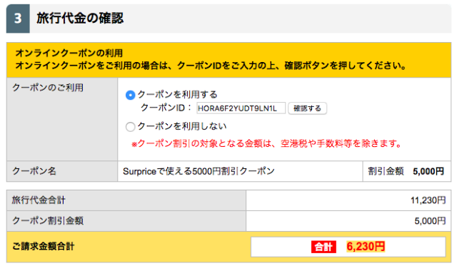 釜山6000円格安航空券