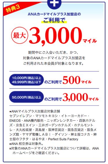 ソラチカカード入会キャンペーン