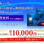 NTTカード入会キャンペーン