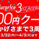 サプライス3周年5,000円クーポン