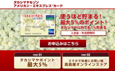 タカシマヤアメックスカード