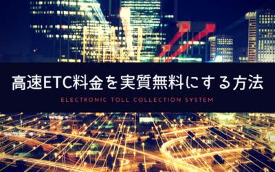ETC高速代金を割引する方法
