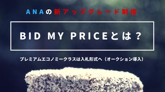 ANA Bid My Priceとは?